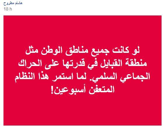 marche des libertés le 10 décembre 2018 à Bejaia pour libérer Merzouk Touati et tous les détenus d'opinion - Page 3 Captur57