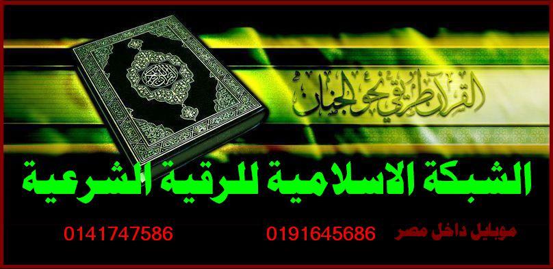 الشبكة الاسلامية للرقية الشرعية  0191645686