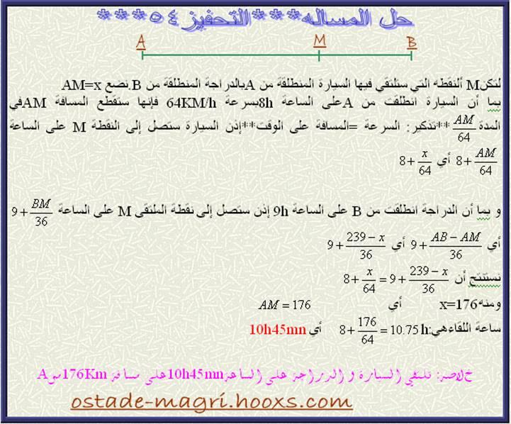 حل المسأبة ***التحفيز 54** Clip_i40