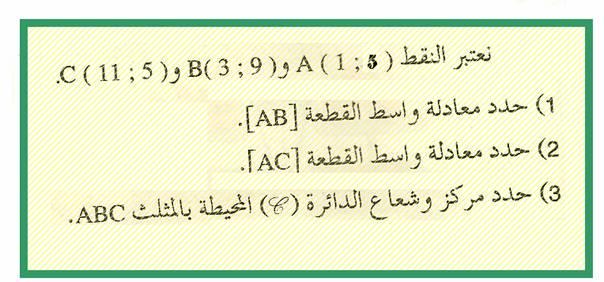 تمرين هام حول معادله مستقيم والنظمه Clip_i95
