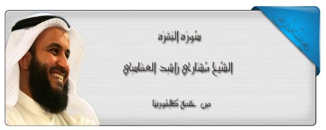سورة البقرة للشيخ مشاري بن راشد العفاسي جودة عالية الدقة 211