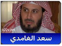 المصحف كاملا للشيخ سعد الغامدي برابط مباشر Algham10