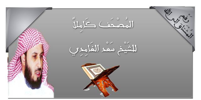 المصحف كاملا للشيخ سعد الغامدي برابط مباشر Ghamdi10