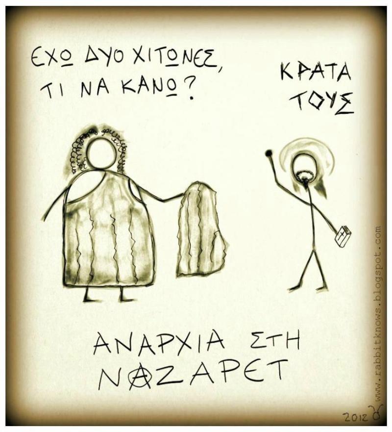 ΑΝΑΡΧΙΑ ΣΤΗΝ ΝΑΖΑΡΕΤ 48512810