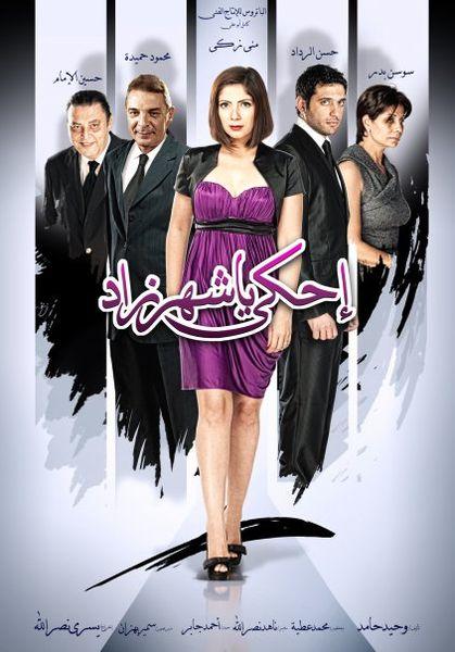 فيلم احكي يا شهر زاد نسخة DvdRip 72920210