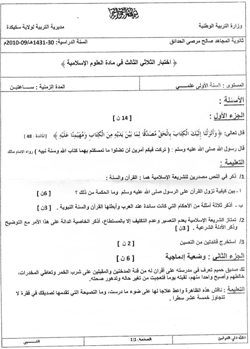 اختبار الثلاثي الثالث في مادة العلوم الاسلامية للسنة الاولى علمي 22222210
