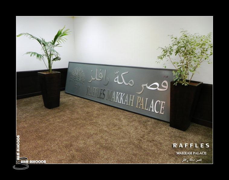 فندق رافلز مكة اسعار حجز فندق قصر مكة رافلز Raffles Makkah Palace 115