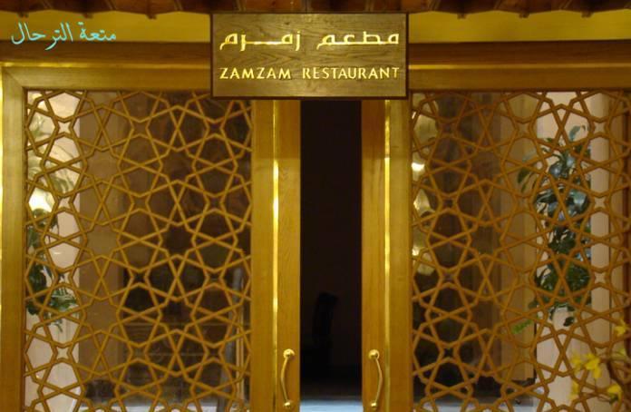 اسعار حجز فندق اجياد مكة مكارم ***** + صور للفندق Ajyad Makkah Makarim 1810