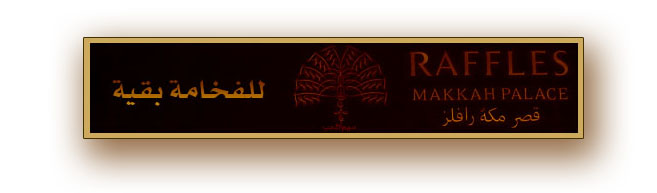 فندق رافلز مكة اسعار حجز فندق قصر مكة رافلز Raffles Makkah Palace 2110