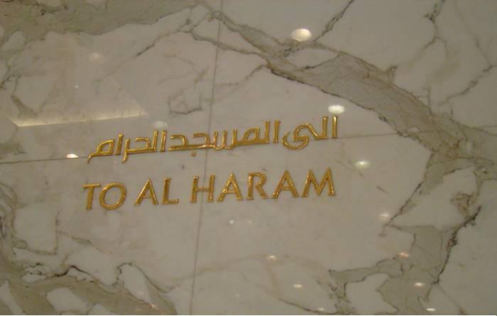 اسعار حجز فندق اجياد مكة مكارم ***** + صور للفندق Ajyad Makkah Makarim 610