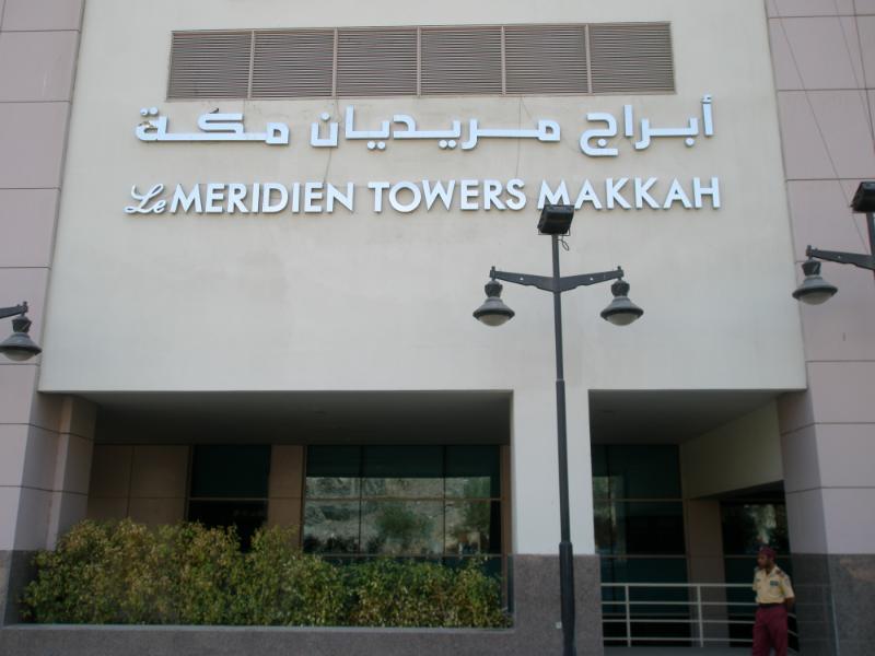 اسعار حجز وعروض  فندق ابراج المريديان LEMEREDIEN TOWERS Ooooo210