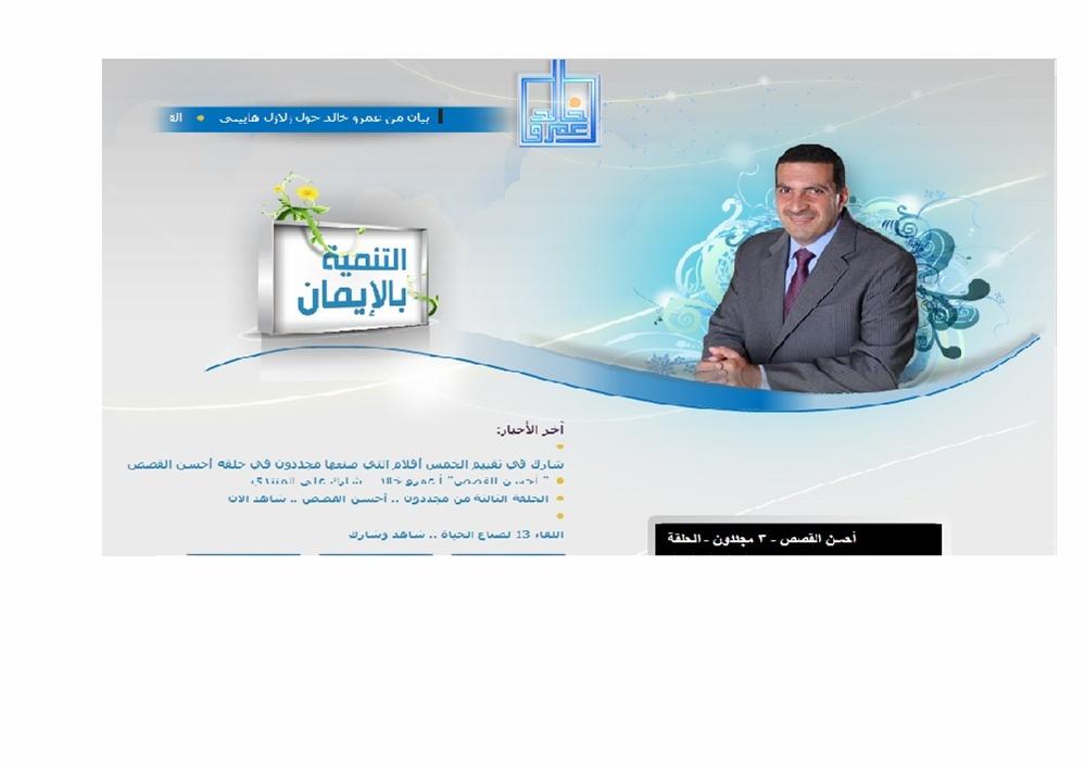 منتدى موقع الأستاذ عمرو خالد