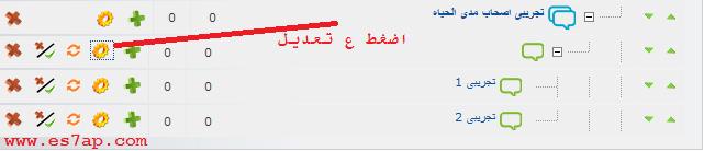 طريقه عمل منتديين او أكثر فى نفس الخانه Ooousu10