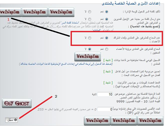التحكم فى الغاء اشتراك العضو من قبل مشرف المنتدى  Uoouus10