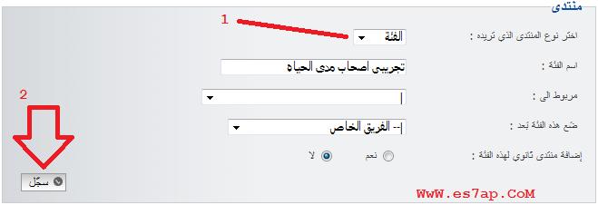 طريقه عمل منتديين او أكثر فى نفس الخانه Uou10