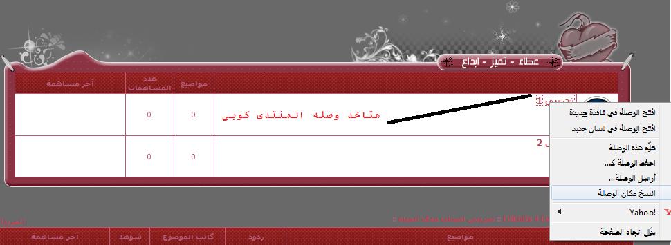 طريقه عمل منتديين او أكثر فى نفس الخانه Uouuu11