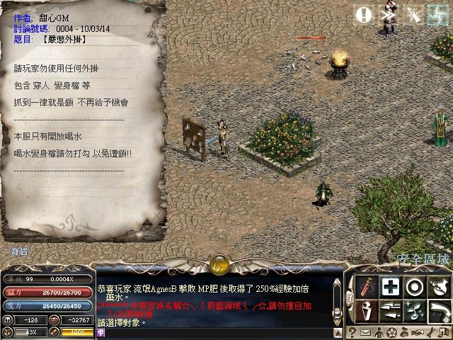 ☆╮ξ遊戲內公布欄規定及獎勵ξ╭☆ Linc0013