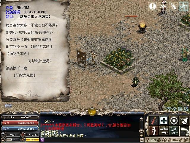 ☆╮ξ遊戲內公布欄規定及獎勵ξ╭☆ Linc0019