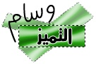 وسام اخضر عادى