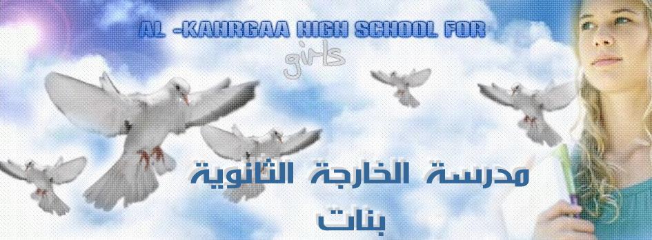 مدرسة الخارجة الثانوية بنات
