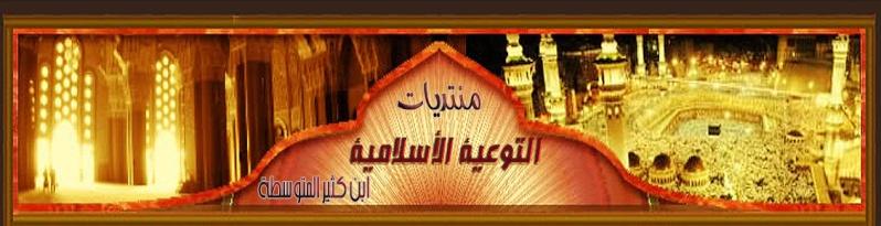 منتدى التوعية الاسلامية بمدرسة ابن كثير