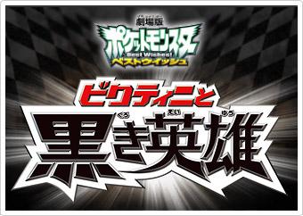 Victini and the Black Hero-14ª película Pokémon Logo_b10