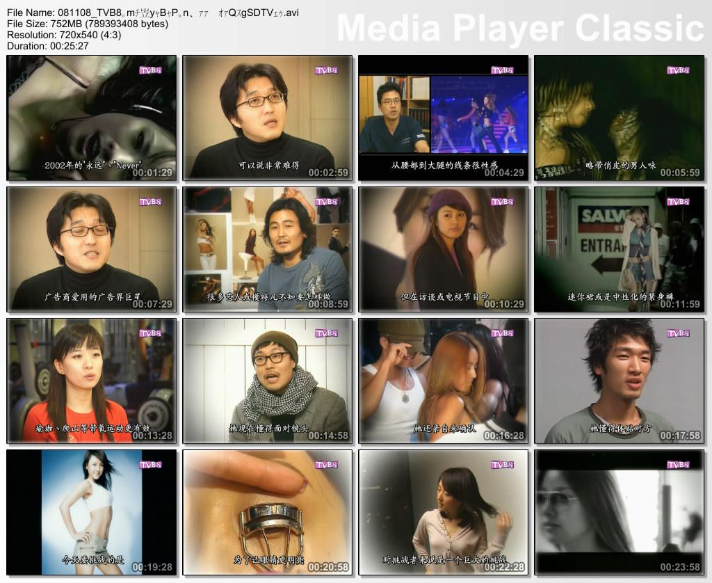 [081108] Hyori - Super Star Diary TVB8 [752M/avi] Thumbs59