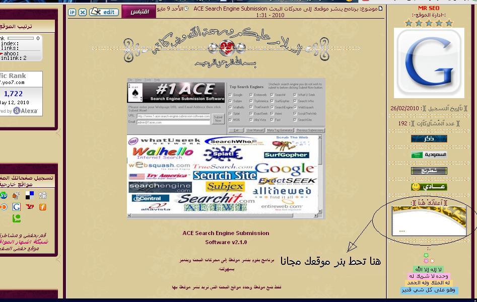 حصريا ضع بنر موقعك في شبكة اشهار المواقع مجانا Oouoo_10