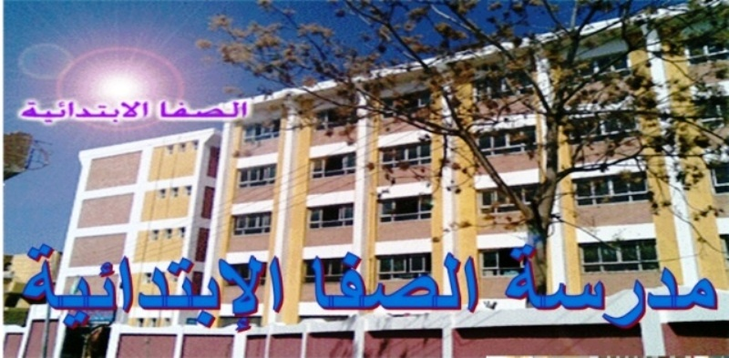 منتدى مدرسة الصفا الابتدائية   -   إدارة تمى الأمديد   -   محافظة الدقهلية