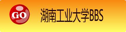 湖南工业大学论坛