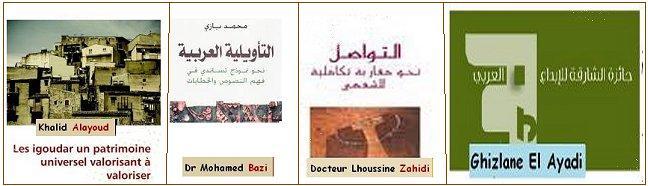 أولاد ميمون سامية بكتابها و أدباءها Ouuoo_12