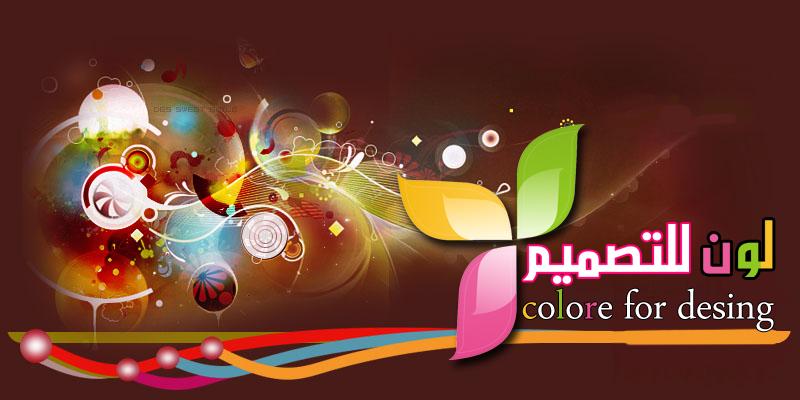 لون للتصميم
