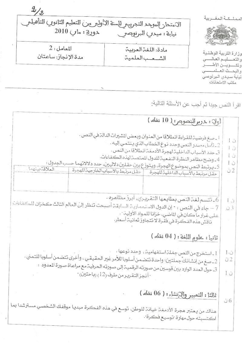 [SALON] • Examen Expérimental • Ar210
