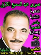 منتدى الحاج / صبرى عبد السميع اللازق  المرشح لمجلس الشعب 2010  الدائرة الثانية مركز المنصورة(عمال)