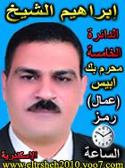 منتدى الحاج / ابراهيم الشيخ  المرشح لمجلس الشعب 2010  الدائرة الخامسة محرم بك ابيس(عمال)