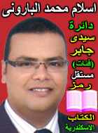 منتدى الاستاذ / اسلام محمد السيد البارونى المرشح لمجلس الشعب 2010 دائرة سيدى جابر (فئات) مستقل