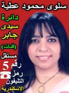 منتدى الاستاذة / سلوى محمود عطية المرشحة لمجلس الشعب 2010 دائرة سيدى جابر (فئات) مستقل