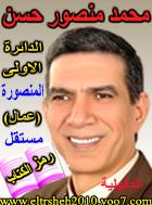 منتدى / الاستاذ محمد منصور حسن المرشح لمجلس الشعب 2011 الدائرة الاولى المنصورة (عمال)
