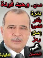 منتدى / الحاج وحيد فودة المرشح لمجلس الشعب 2010 دائرة بندر المنصورة (عمال)