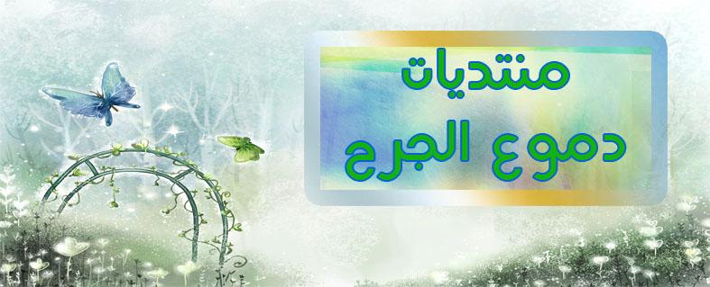 ▼▬█░▇▆▅▄  منـتديـات دمـوع الـجـرح  ▃▅▆▇░█▬▼