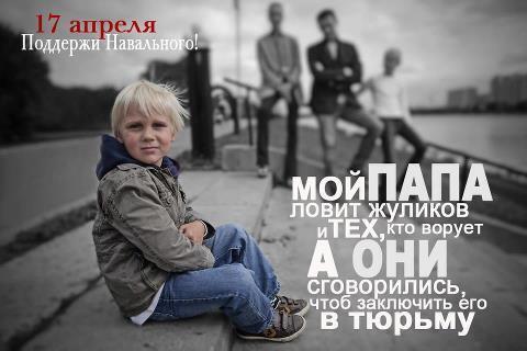 Завтра начинается суд над Алексеем Навальным,лидером демократического движения России! Navaln10