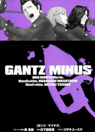 Glénat está interesada en Gantz Minus Gantzm10