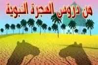 الهجرة النبوية والدروس المستفادة.. Images13