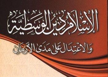 الوسطية في الإسلام.. Ouuoou10