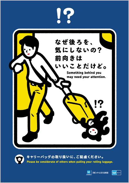Le comportement dans les gares et les trains au Japon Metro-10