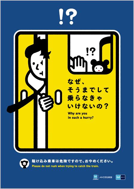 Le comportement dans les gares et les trains au Japon Metro-11