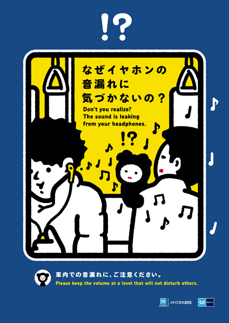Le comportement dans les gares et les trains au Japon Metro-13