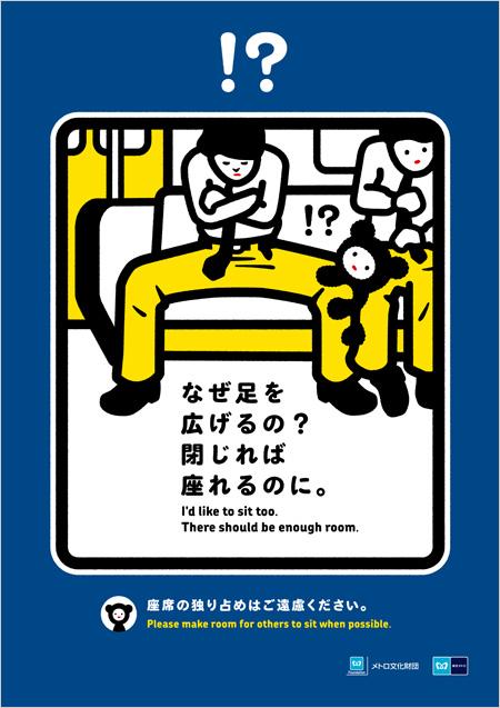 Le comportement dans les gares et les trains au Japon Metro310