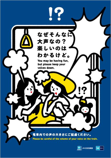 Le comportement dans les gares et les trains au Japon Metro410