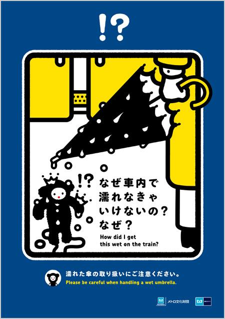 Le comportement dans les gares et les trains au Japon Metro510